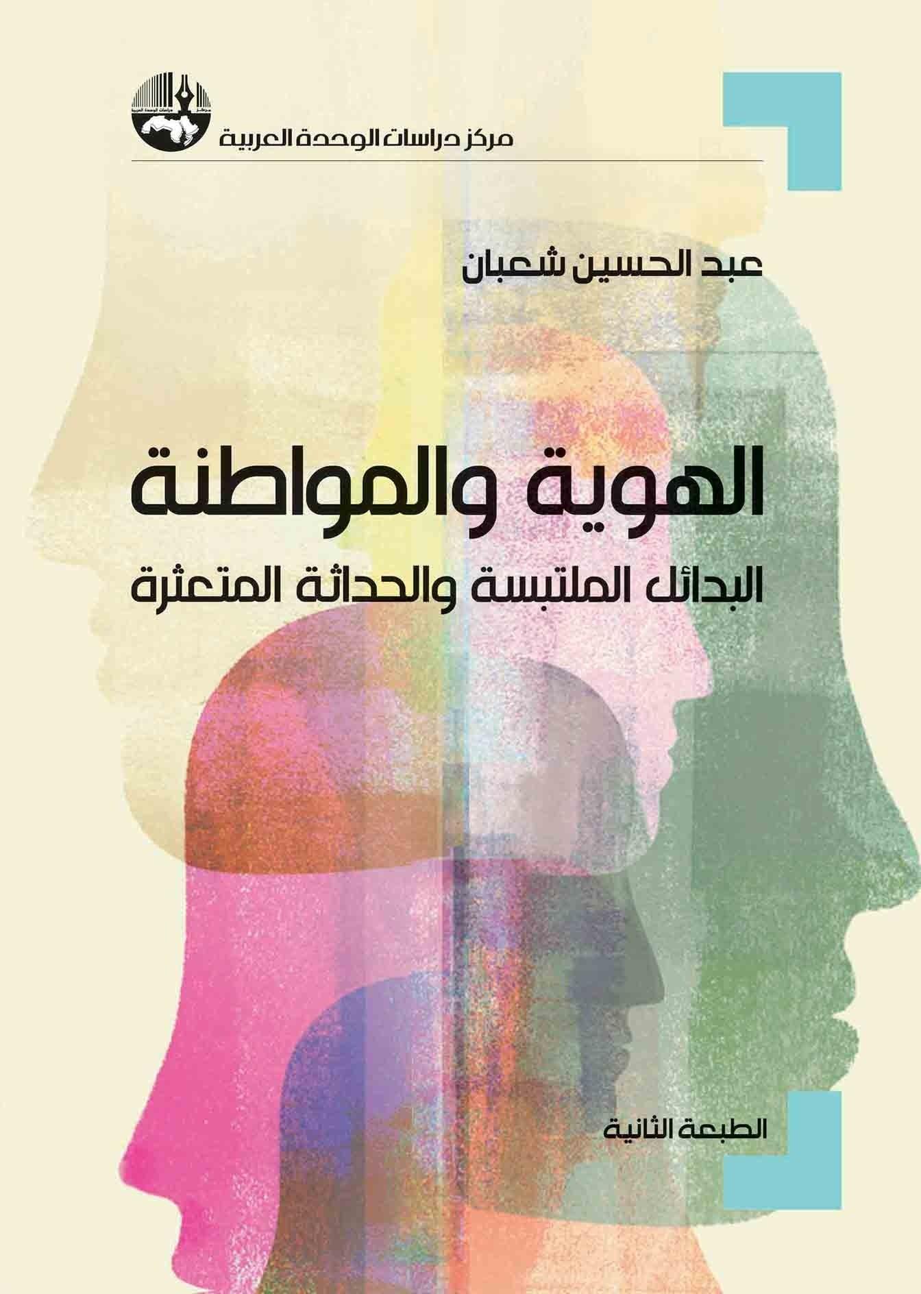 """صدور الطبعة الثانية من كتاب """"الهوية والمواطنة: البدائل الملتبسة والحداثة المتعثّرة"""""""