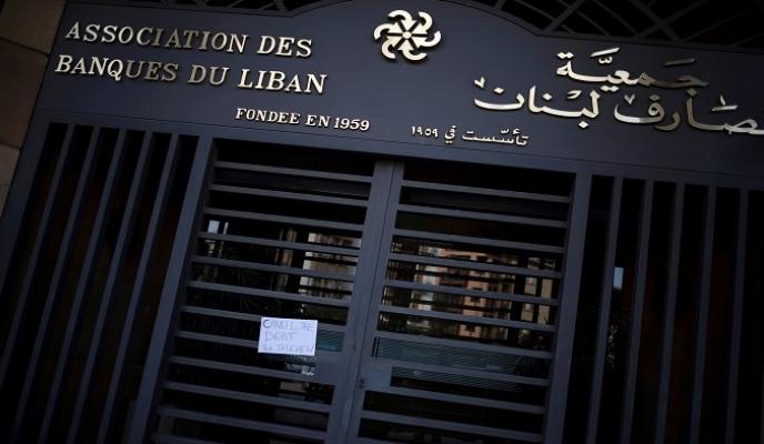تجميد قرار النائب العام المالي بوضع إشارة منع تصرف على أصول 20 مصرفاً لبنانياً