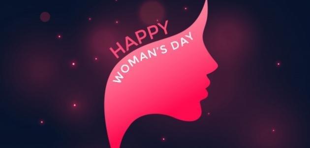في يوم المرأة العالمي.. 90 بالمئة من الناس يضعون أحكاماً مسبقة على النساء!