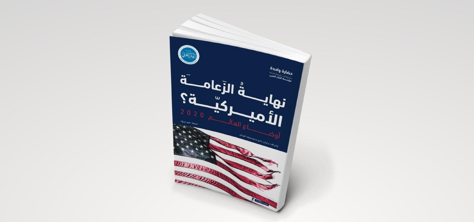 أوضاع العالم 2020: نهاية الزَعامَة الأميركيّة
