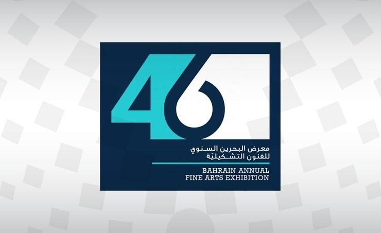 """""""هيئة البحرين للثقافة"""" تطلق جولة افتراضية في معرض الفنون"""