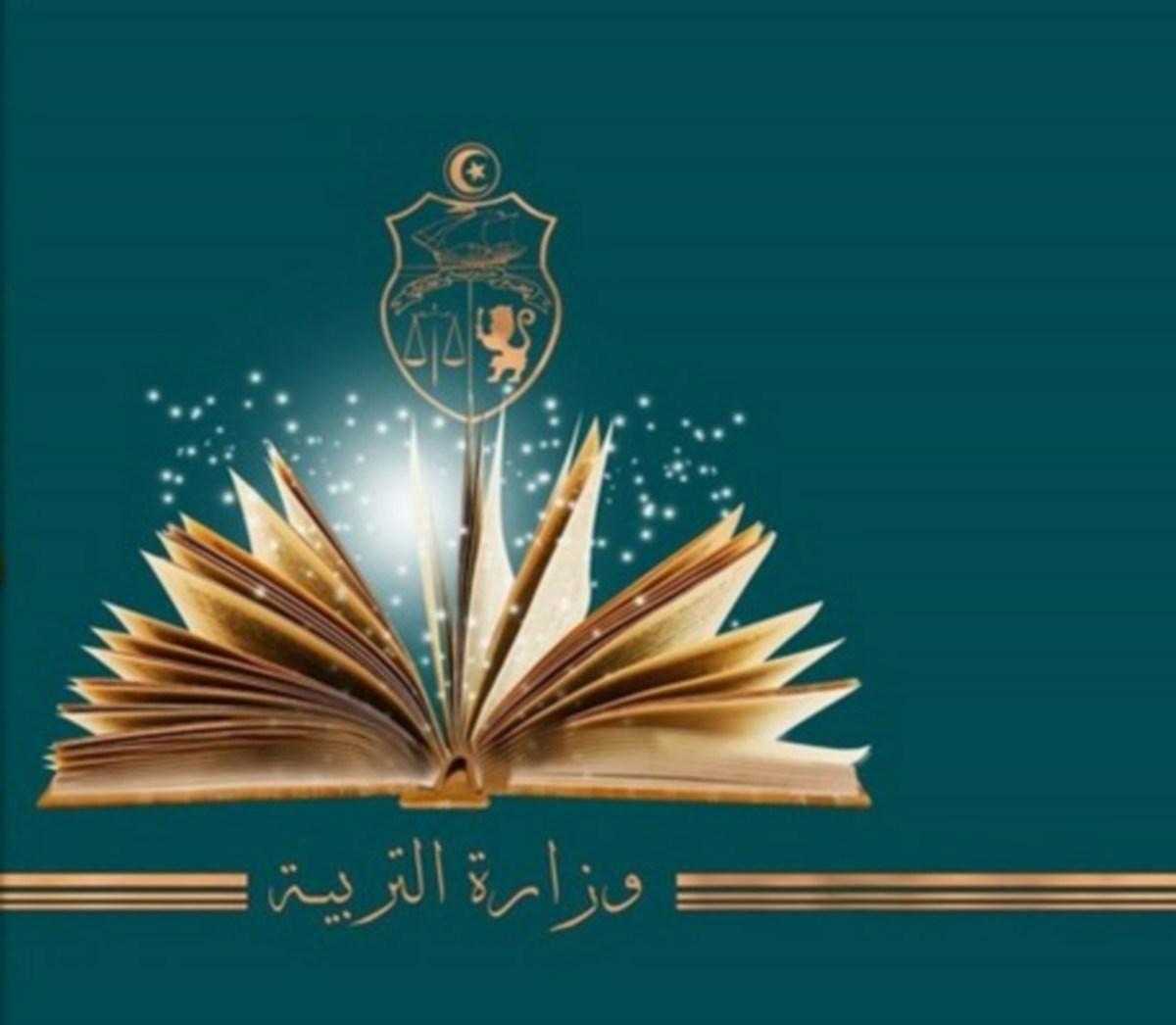 وزارة التربية التونسية تعوّض بدروس متلفزة