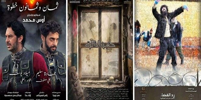 """3 أفلام سورية جديدة ضمن مبادرة """"السينما في بيتك"""""""
