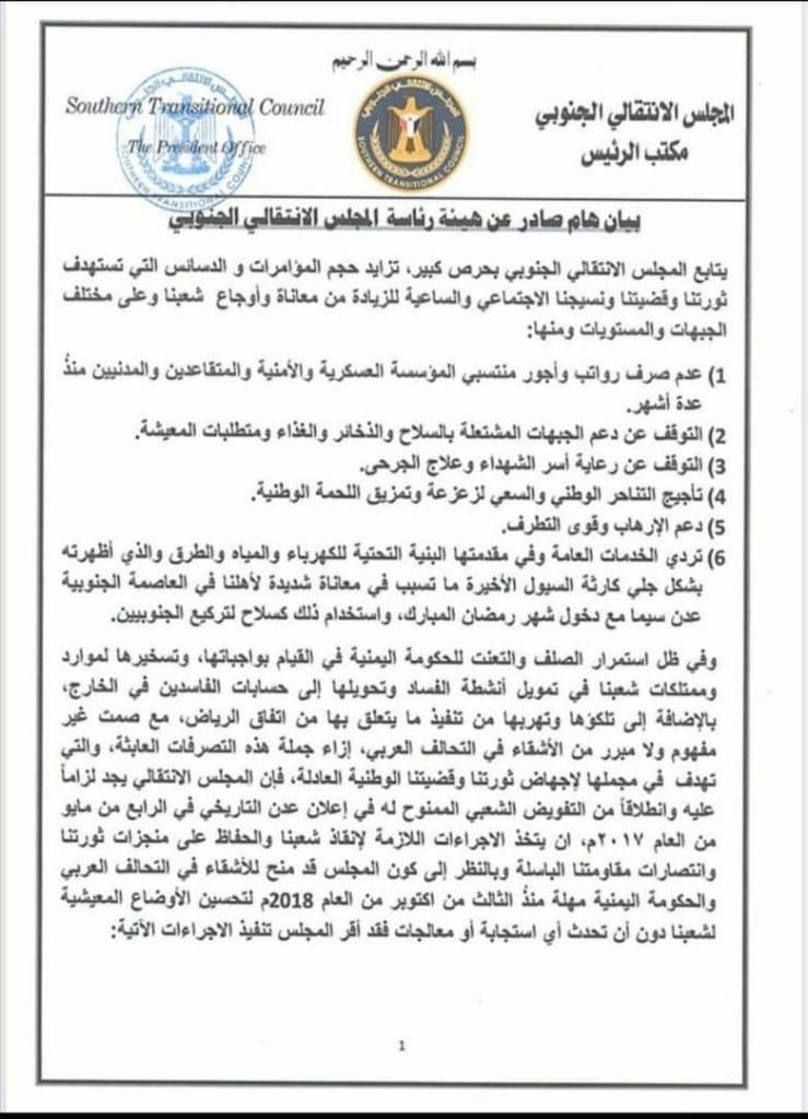 """""""المجلس الانتقالي"""" يعلن إدارته الذاتية على المحافظات اليمنية الجنوبية"""
