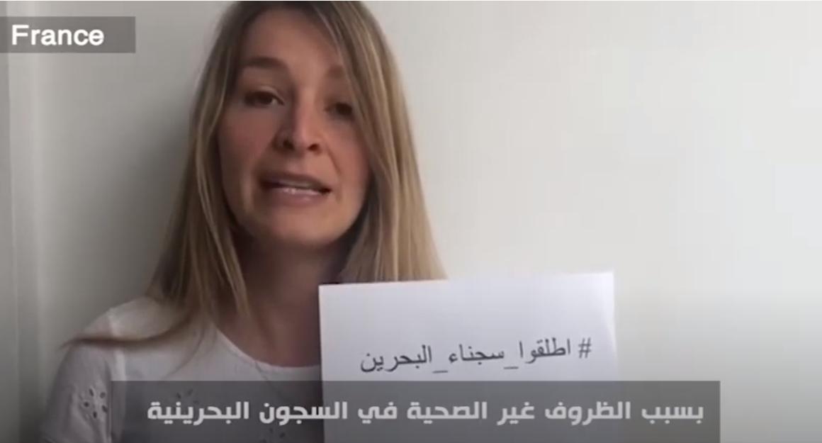 من 22 مدينة عالمية.. حملة للمطالبة بإطلاق سراح المعتقلين البحرينيين