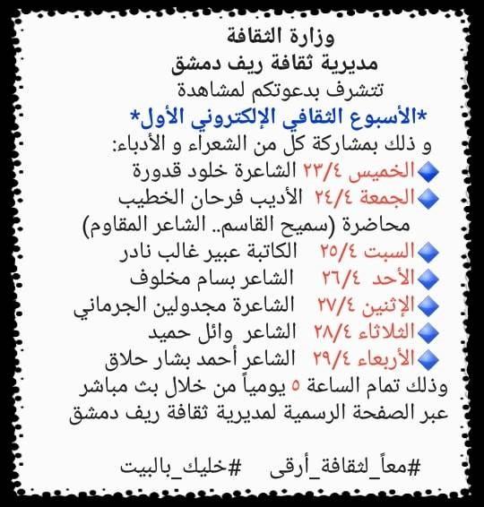 """اختتام """"الأسبوع الثقافي الإلكتروني الأول"""" بريف دمشق"""