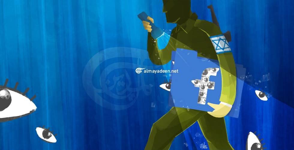 """""""إسرائيل"""" تتجسَّس على فايسبوك.. وفايسبوك تتجسَّس على العالم"""
