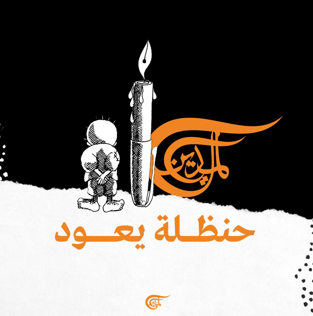 """في ظل التطبيع العربي مع """"إسرائيل"""".. """"حنظلة"""" يعود على الميادين"""