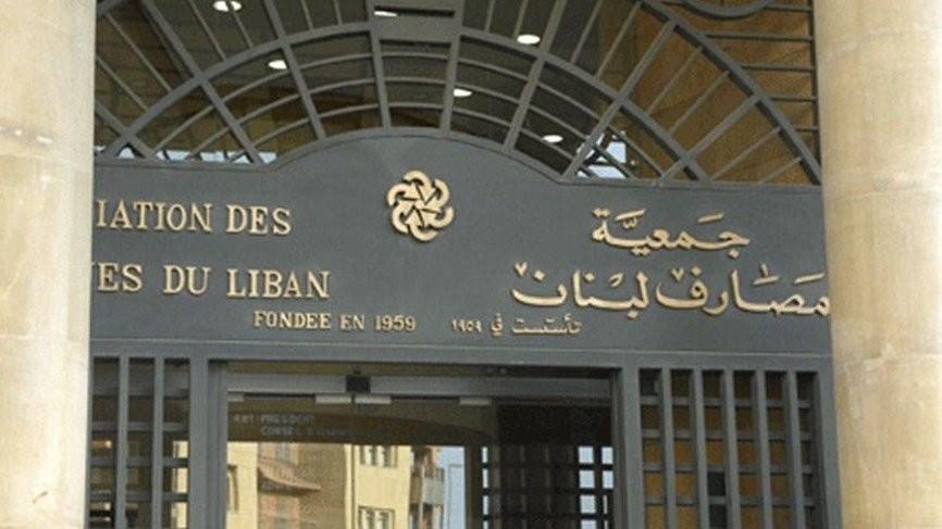 """المصارف اللبنانية ستحدد مع """"المركزي"""" سعر الصرف اليومي للدولار"""