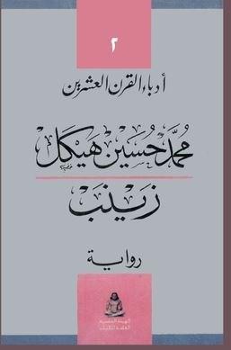 (الهيئة المصرية العامة للكتاب) تطرح كتباً الكترونية مجانية