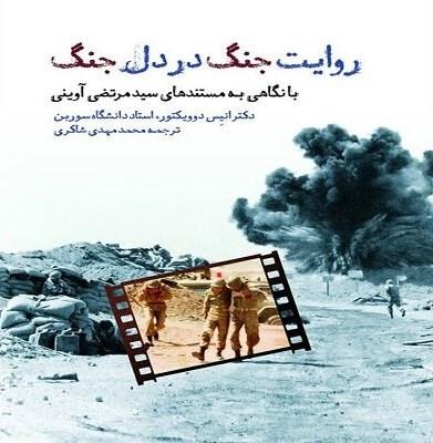 صدور كتاب «قصة الحرب في قلب الحرب» للفرنسي أنیس ديفوكتور