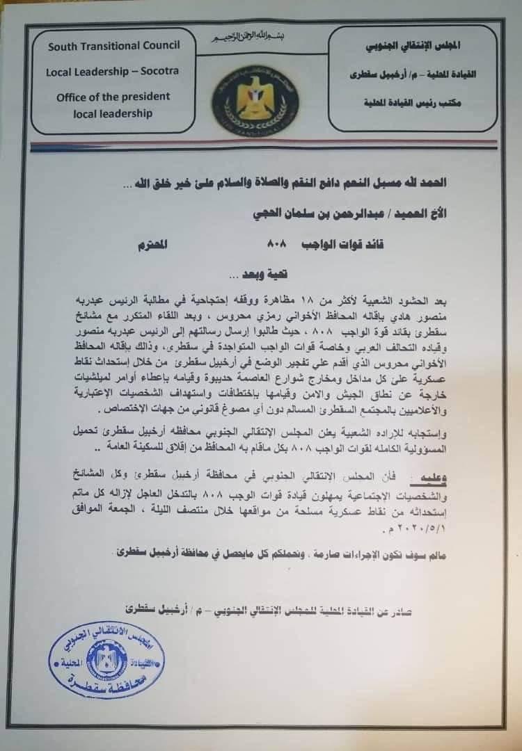 اشتباكات عنيفة بين قوات هادي والمجلس الانتقالي في جزيرة سقطرى