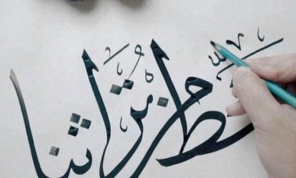 إطلاق مسابقة افتراضية في الخط العربي والزخرفة في الجزائر