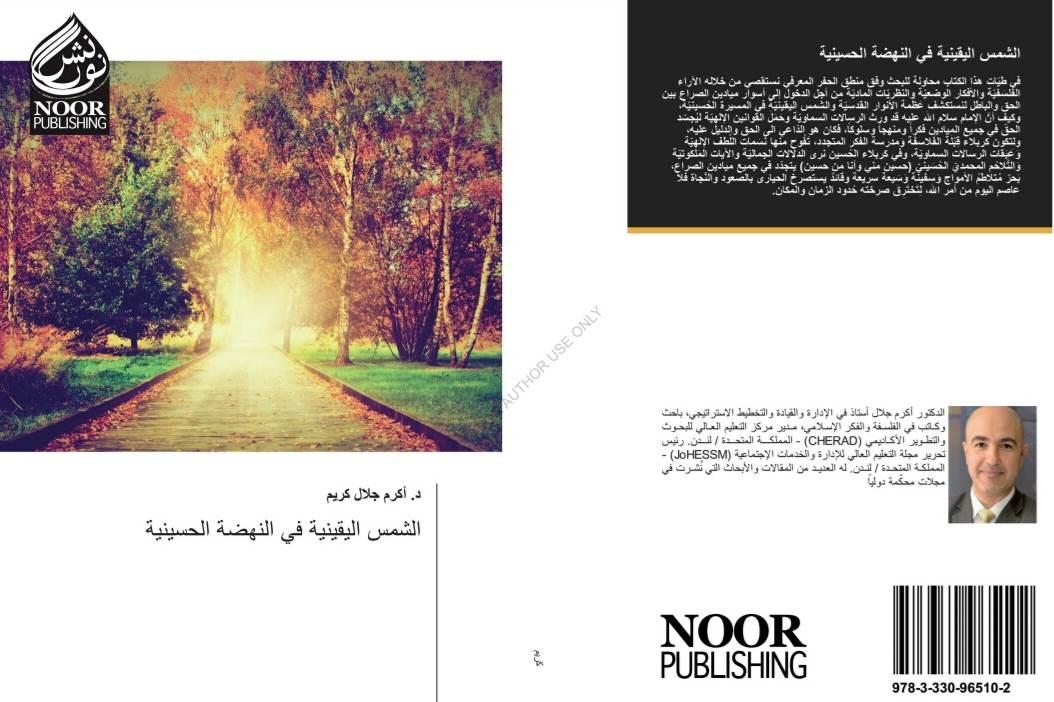 """صدور كتاب """" الشمس اليقينية في النهضة الحسينية"""" لأكرم جلال كريم"""