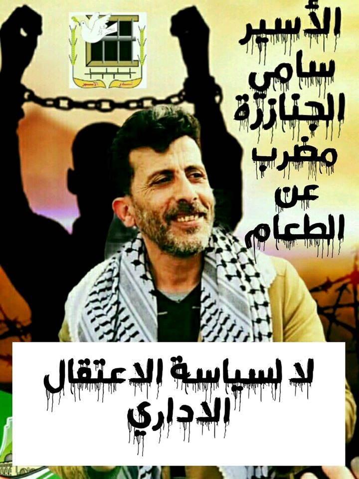 الاحتلال ينقل الأسير المضرب عن الطعام سامي جنازرة إلى العزل