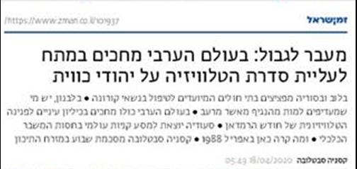"""""""أم هارون"""" و""""مَخرَج 7"""".. الإعلام الإسرائيلي مهتم بالمتابعة"""
