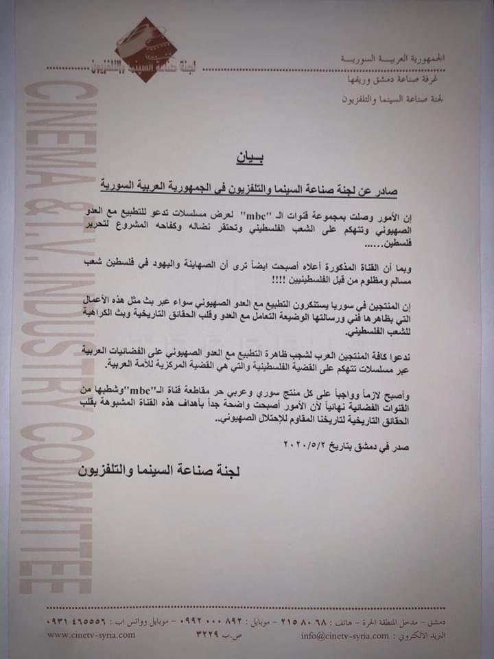 """لجنة صناعة السينما والتلفزيون في سوريا تستنكر """"تطبيع قناة mbc"""""""