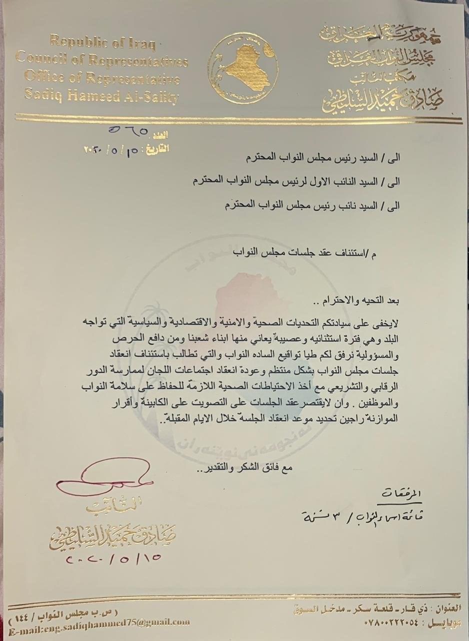السليطي للميادين: البرلمان العراقي مطالب بتحسين أدائه