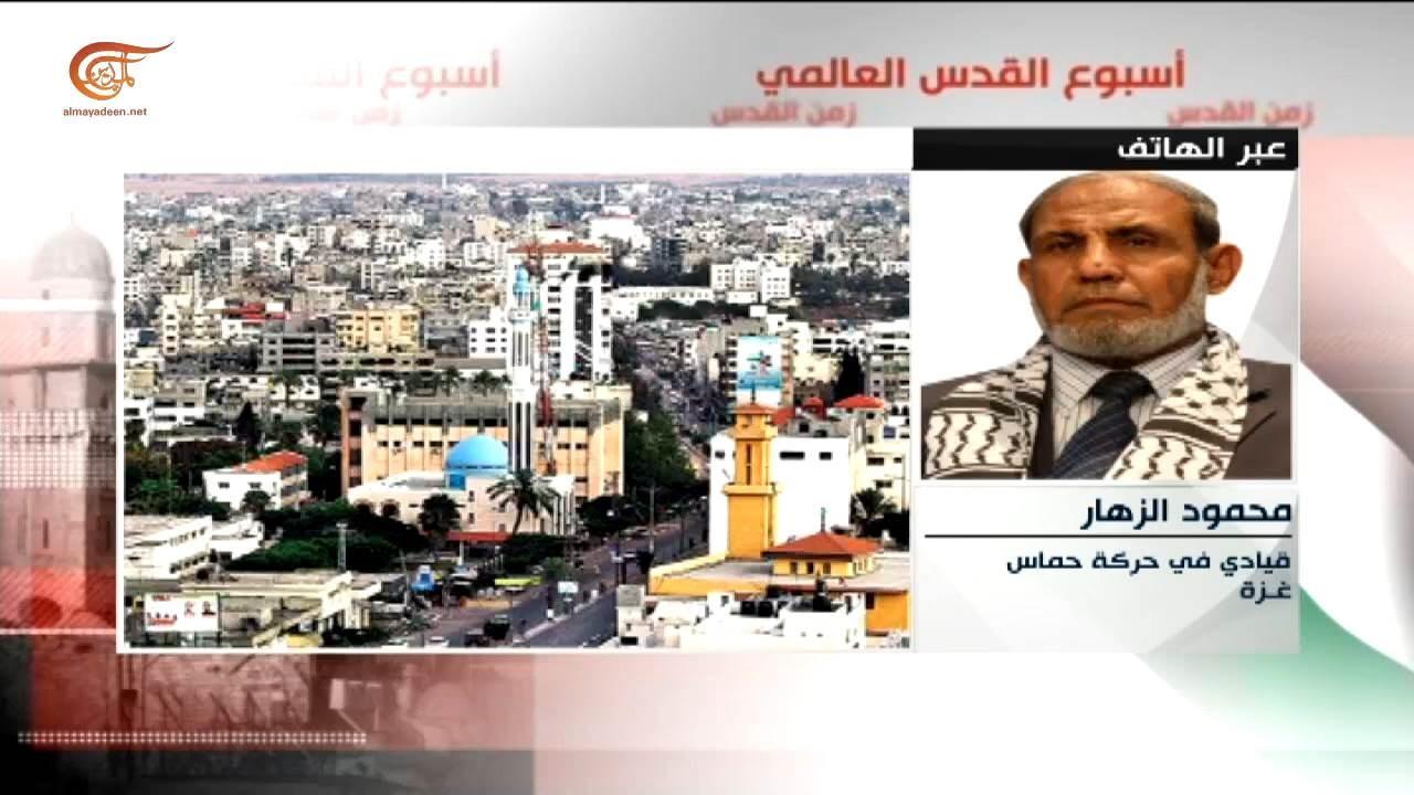الزهار: لا بد من المقاومة وتحرير كل الأراضي العربية التي احتلها العدو