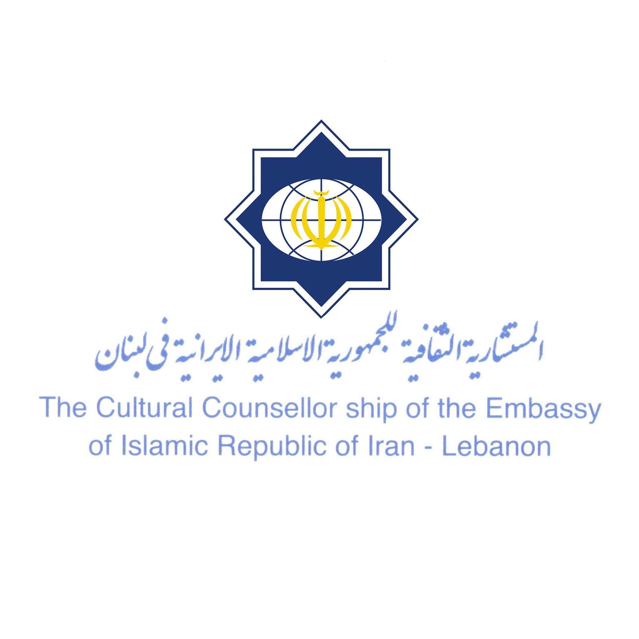 """""""أجمل الشعر للقدس"""" في المستشارية الثقافية الإيرانية"""