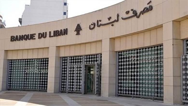 مصرف لبنان يبدأ تنفيذ إجراءاته للدفاع عن الليرة