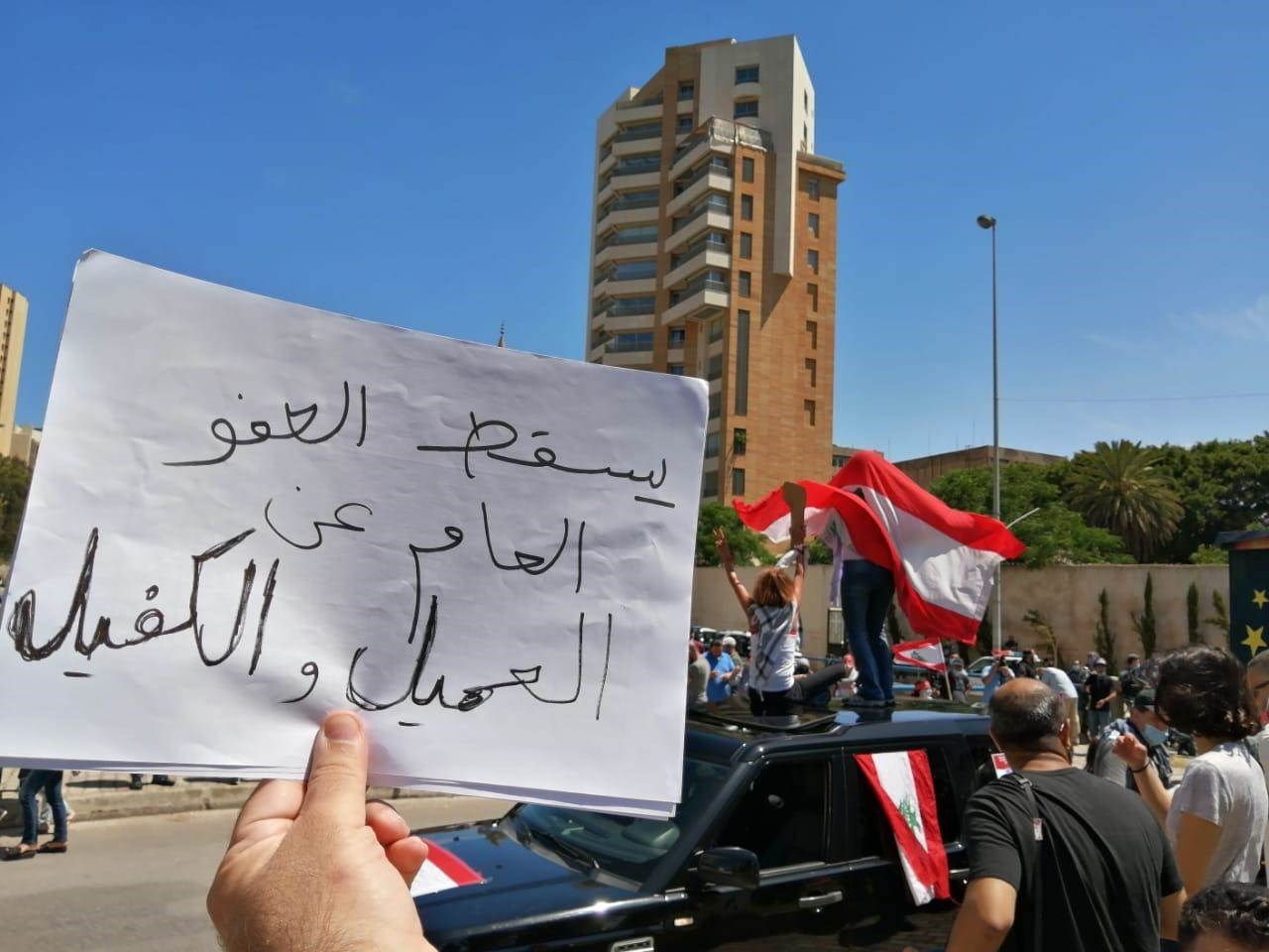 """""""عملاء لا مبعدين"""".. احتجاجات لبنانية تنديداً بـ""""قانون العفو"""""""