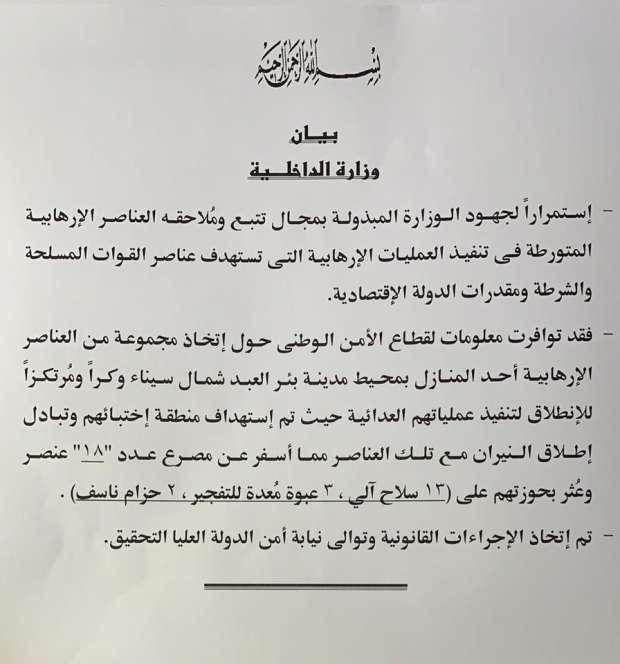 الداخلية  المصرية: مقتل 18 إرهابياً في مدينة بئر العبد شمال سيناء