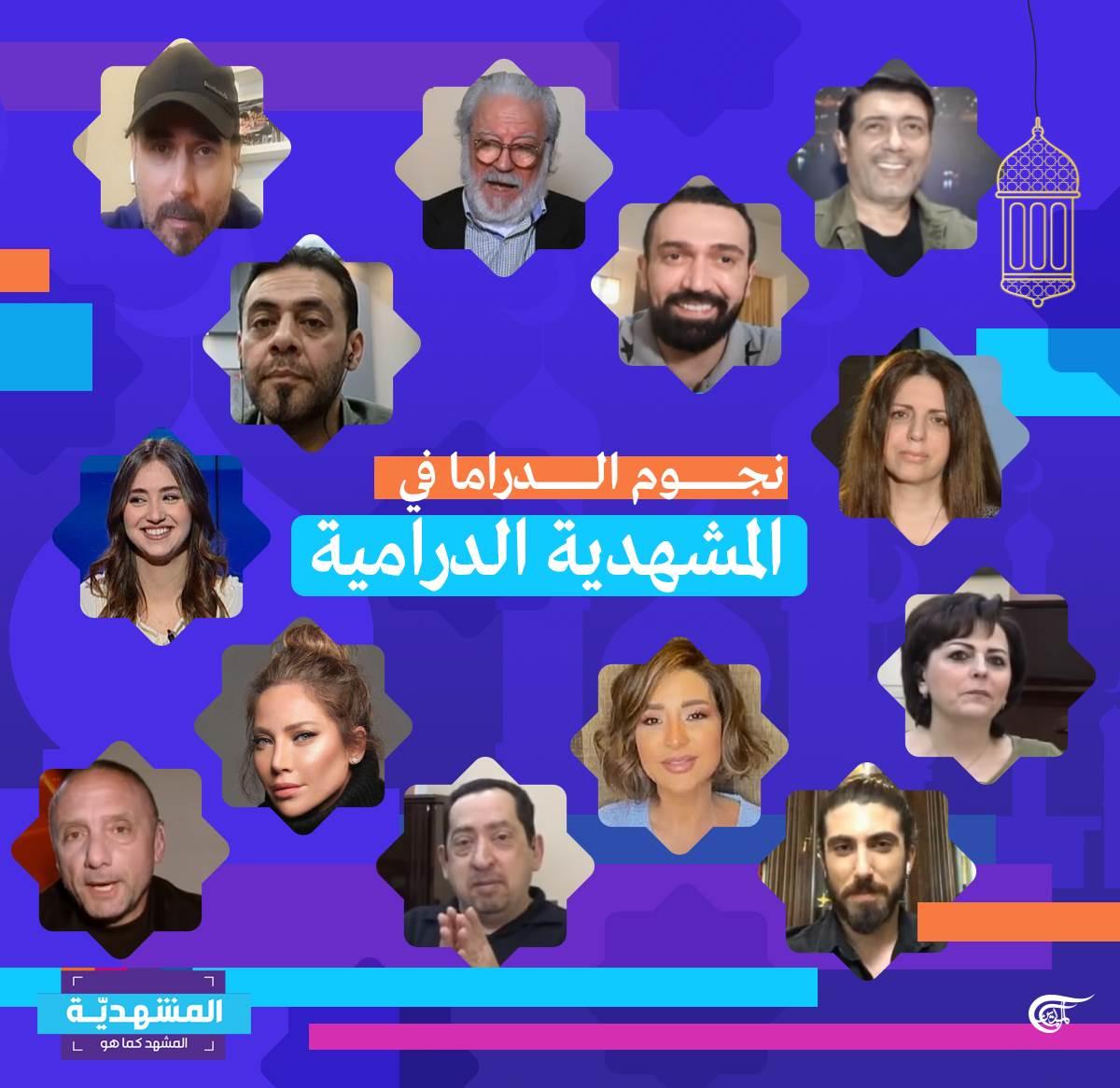 """ممثلون ومخرجون وقصص تُروى.. """"المشهدية"""" يواكب الدراما العربية"""