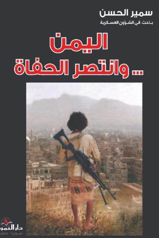 وانتصر اليمن: قراءة في التركيبة السياسية والحزبية