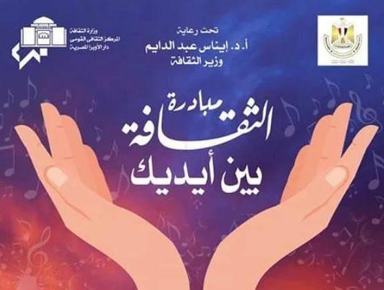 """وزارة الثقافة المصرية ستبحث خطة عمل ما بعد """"كورونا"""""""