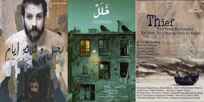 """أفلام روائية سورية جديدة ضمن """"السينما في بيتك"""""""