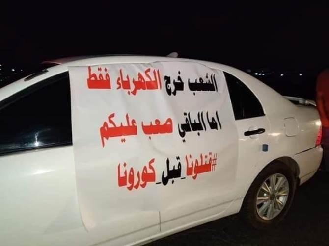 احتجاجات ليلية غاضبة تنديداً بانقطاع الكهرباء في عدن