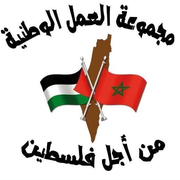 """""""العمل الوطنية من أجل فلسطين في المغرب"""": نستغرب القرار الألماني حول حزب الله"""