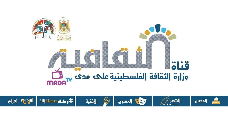 """""""وزارة الثقافة الفلسطينية"""" تطلق قناة """"الثقافية"""""""