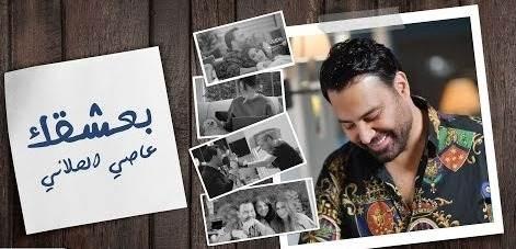 كليب عائلي لـ عاصي الحلاني في اليوبيل الفضي لزواجه