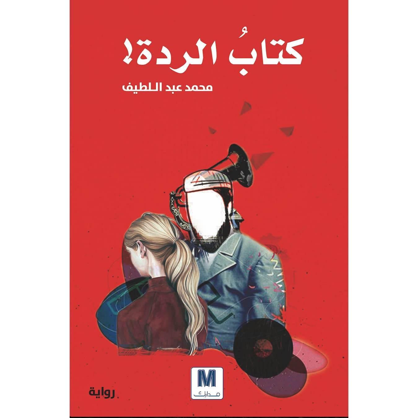 """مصرية وموريتاني يحصدان """"جائزة نجيب محفوظ"""""""