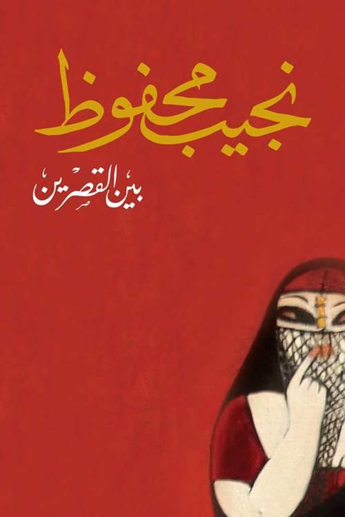 """""""دار الشروق"""" تطرح الطبعة ال ـ16 من """"بين القصرين"""""""