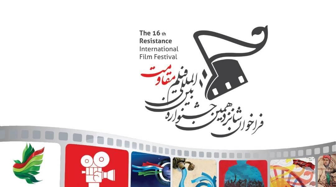 """مهرجان """"أفلام المقاومة"""" في إيران يكشف عن موعد دورته الـ 16"""