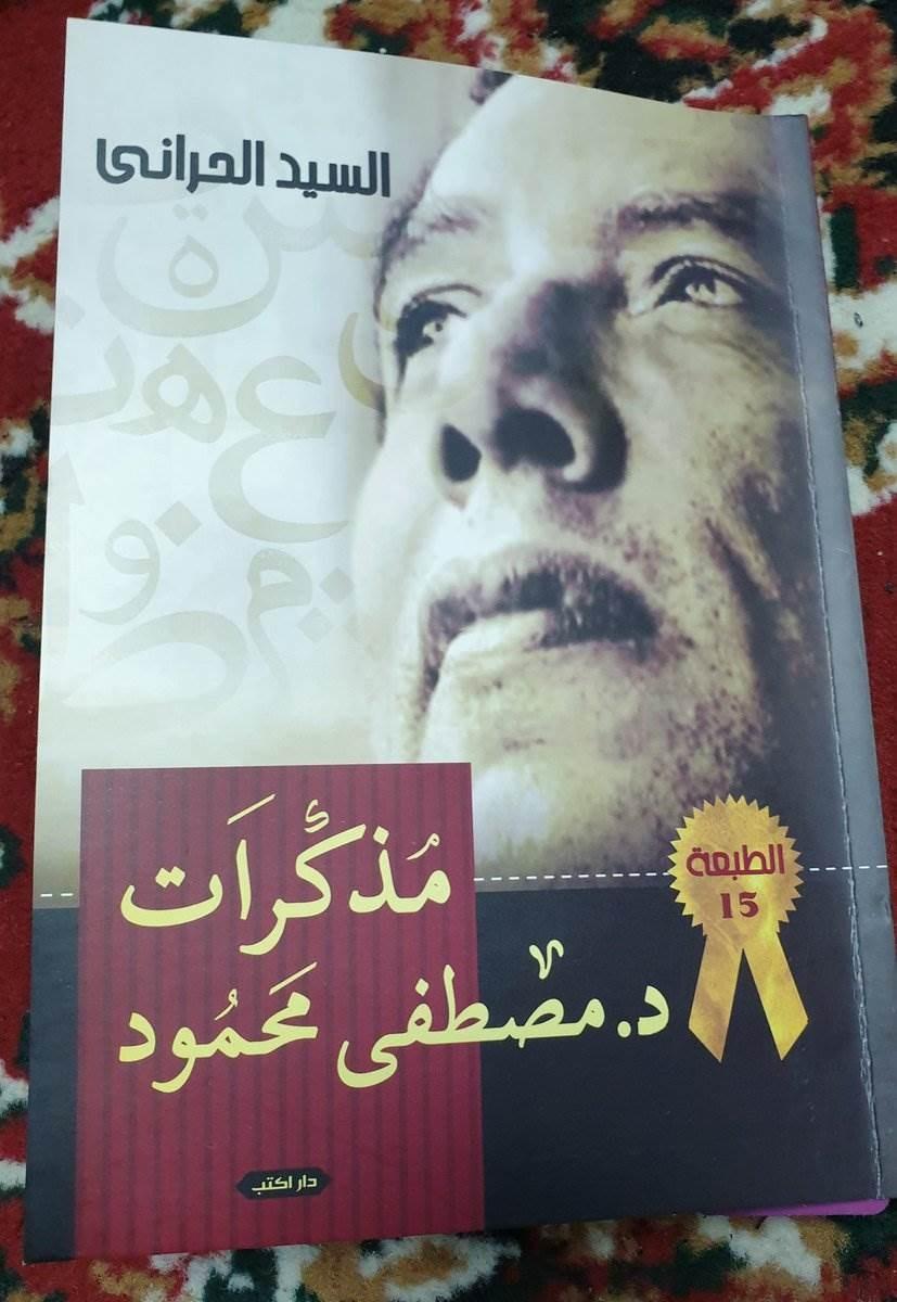 صدور مذكرات الدكتور مصطفى محمود