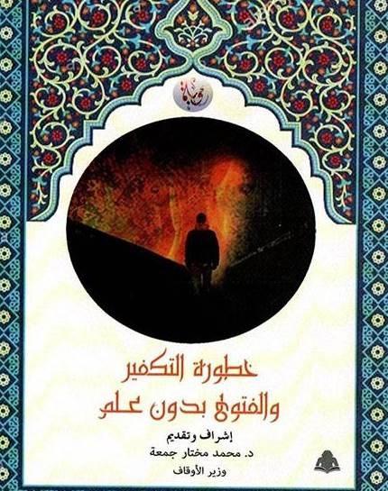 """""""المصرية للكتاب"""" تصدر كتاباً حول خطورة التكفير والفتوى"""