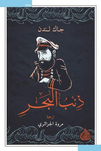 """ترجمة عربية لرواية """"ذئب البحر"""""""