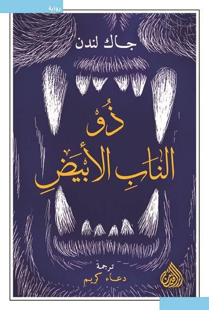 """صدور ترجمة عربية لرواية """"ذو الناب الأبيض"""""""