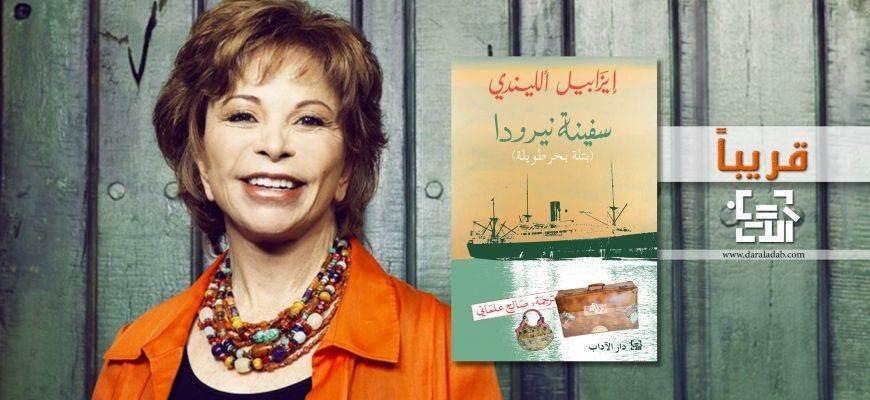 """""""سفينة نيرودا"""" إلى العربية"""