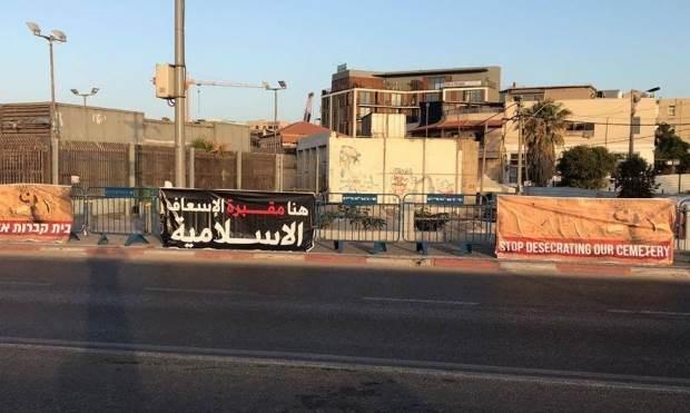 محكمة الاحتلال تصدر أمراً بوقف العمل على أرض مقبرة الإسعاف في  يافا
