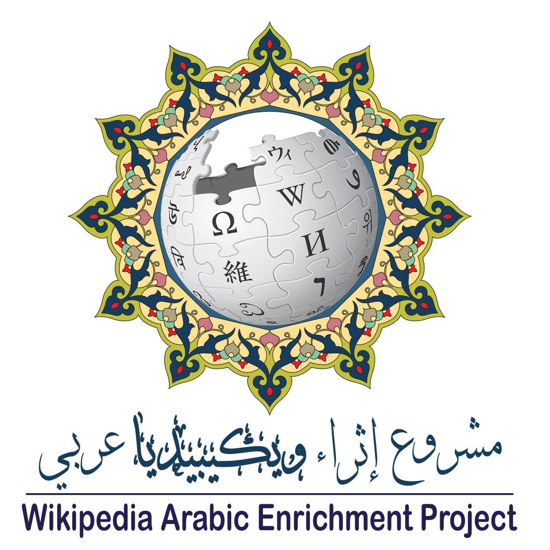 """""""مؤسسة تاريخ دمشق"""" تحمي دمشق من فوضى """"ويكيبيديا"""""""