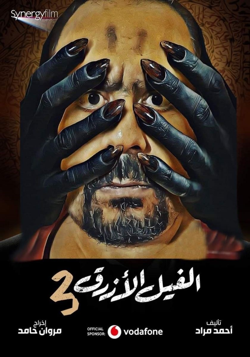 """""""الفيل الأزرق"""".. أول فيلم عربي يتحوّل إلى سلسلة من 3 أجزاء"""