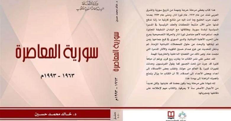 خالد حسين يرصد تاريخ سوريا المعاصر