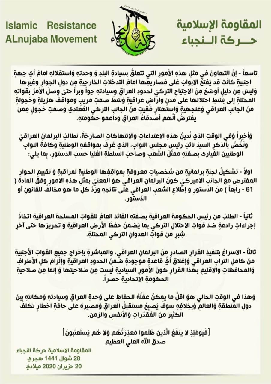بيان حركة النجباء اليوم السبت بخصوص العمليّة التركيّة شمال العراق والتواجد الأميركي في البلاد