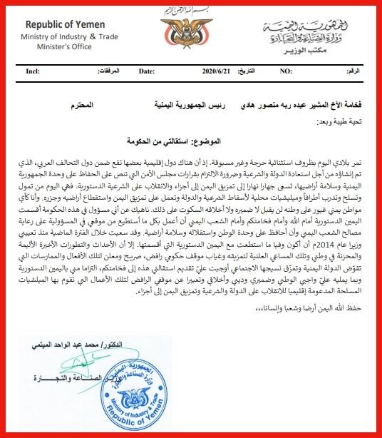 الميتمي: هناك دول إقليمية بعضها ضمن التحالف السعودي تسعى جهاراً نهاراً إلى تمزيق اليمن