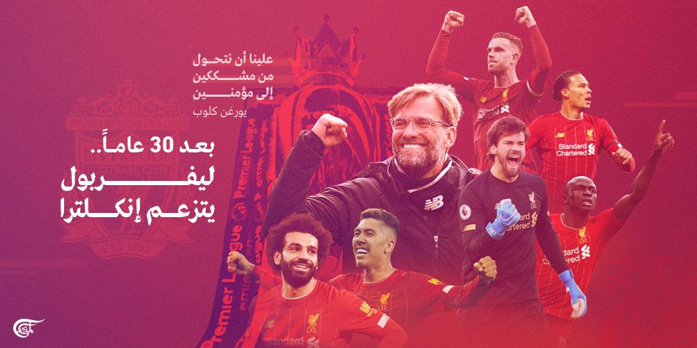 ليفربول .. قلب واحد ولقب للجميع